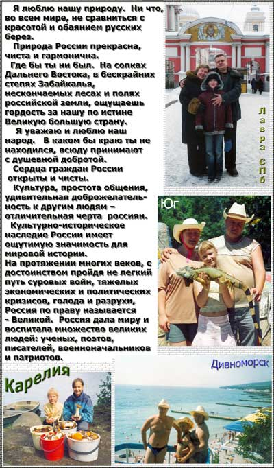 Страна Россия